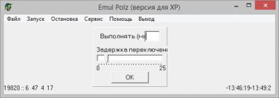Эмулятор пользователя (для Windows XP) 1.3