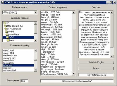 HTMLSizer v3.0