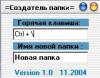 Скачать Folder Creator v1.0