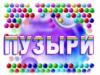 Скачать Пузыри v1.0