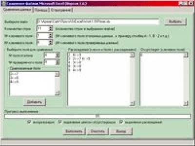 Сравнение данных в файлах Microsoft Excel v1.0