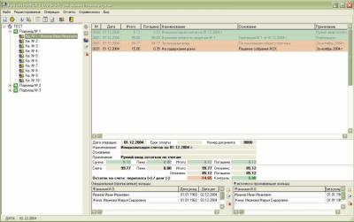 Бухгалтер ЖСК v1.0.4 build 69