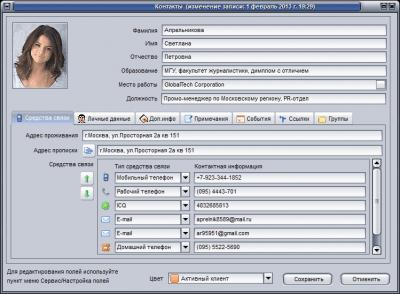 Exiland Assistant Free (бесплатный органайзер) 4.6