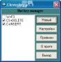 Скачать Clever key v1.5