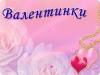 Скачать Валентинки v1.0