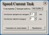 Скачать SpeedCurrentTask 2.0