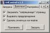 Скачать UrlContol v1.4