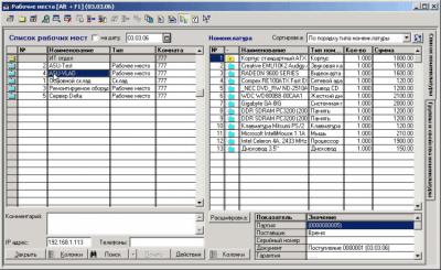 Конфигурация Учет компьютеров на предприятии, версии Lite, Prof