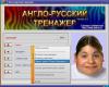 Скачать Англо-русский тренажер v2.3