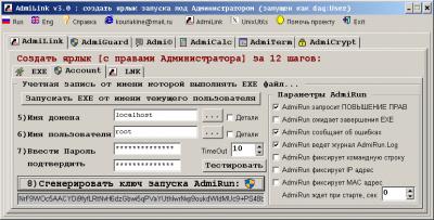 AdmiLink 3.0
