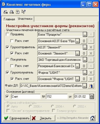 Печать документов от имени поставщика для 1С 7.7 v 2.7