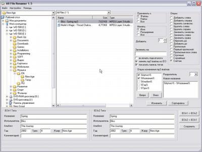 All File Renamer 1.5