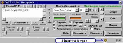 РАСП - работа с подсознанием v1.08