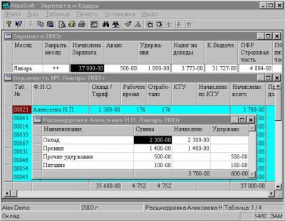 AlexSoft+ Зарплата и Кадры 7.0
