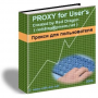 Скачать PROXY for User`s