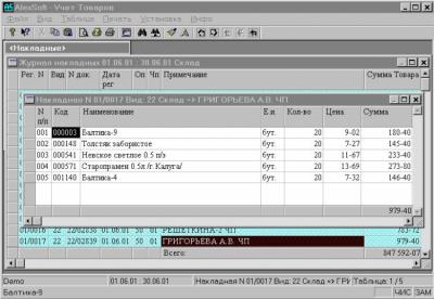 AlexSoft+ Учет Товаров 7.0