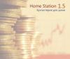 Скачать HomeStation 1.5 Бухгалтерия для дома