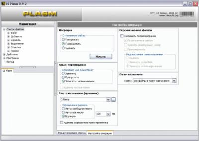 LS Plasm 0.9.2