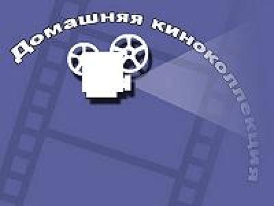 Домашняя киноколлекция v2.1