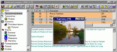 Записная книжка 2006 v1.0