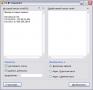 Скачать CS IP Converter, 1.0