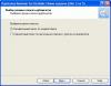 Скачать Duplicates Remover for Outlook 2.5.2