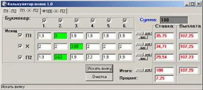 Калькулятор вилок 1.0
