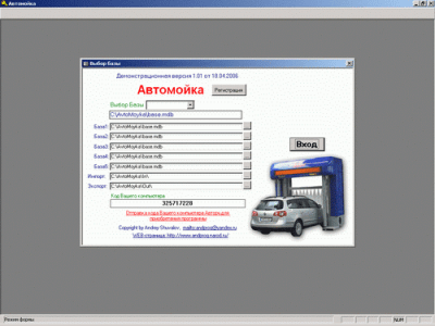 Автомойка (MS Access XP)