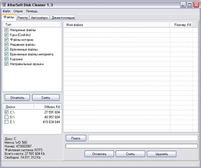 Altarsoft Disk Cleaner 1.3