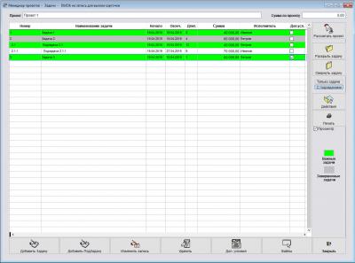 Менеджер проектов 1.0.8