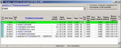 Драйвер, Сервер Весов, Загрузчик для весов CL5000, CAS LP II, 1.6, 1.5 (Сеть/COM-порт)