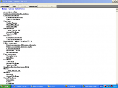 Turbo Pascal for Windows (доработанная версия)