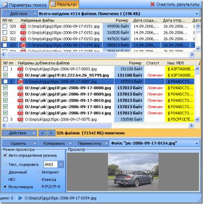 Duplicate File Detector 4.5