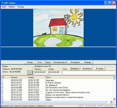 SRT Editor v.1.00 alpha 2
