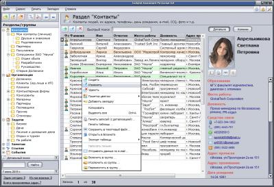 Exiland Assistant Enterprise (сетевой органайзер) 4.6