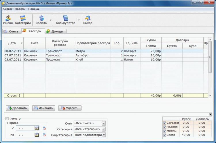 Домашняя бухгалтерия бесплатные программы онлайн регистрация ип в едином реестре регистраций ип