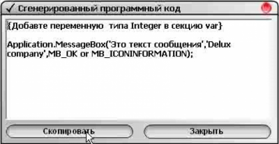 Message Box Wizard, 1.0.0.0
