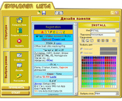 Explorer Lista 2.0.0.16