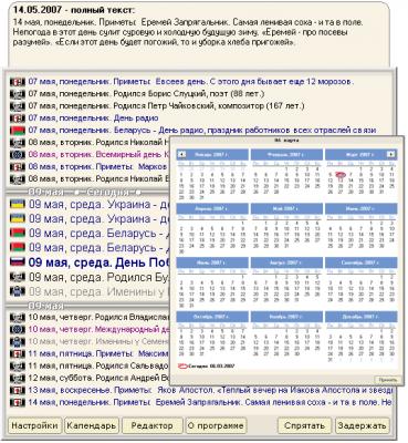 Aquasoft Reminder v1.7