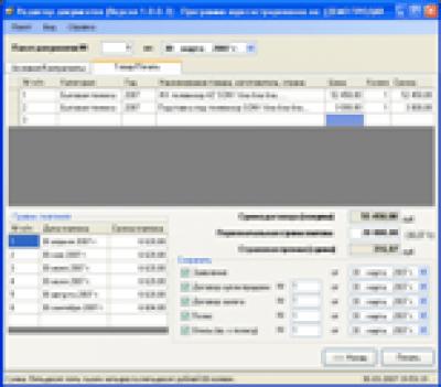 Редактор документов 1.0.0.3