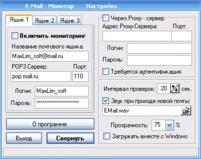 E-Mail Монитор 5.05