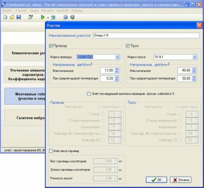 LineMount, 1.3.3