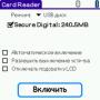 Скачать Card Reader 1.07