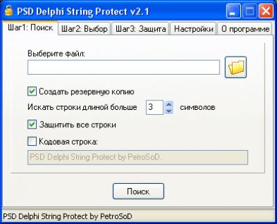 PSD Delphi String Protect 2.1