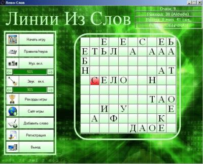 Линии из Слов 2012.10