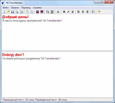 NI Transliterator 2.8.1