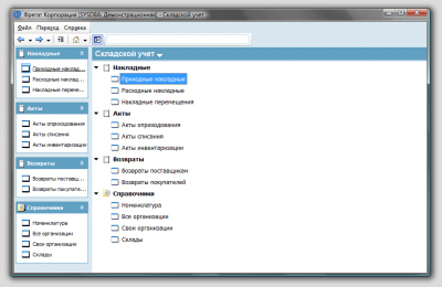 Фрегат-Склад Lite, бесплатная складская программа 4.264.0.02