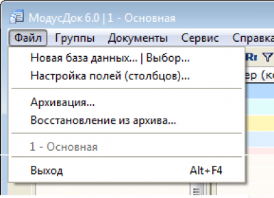 МодусДок 6.5.271