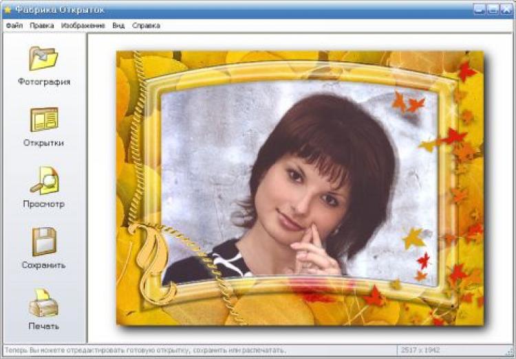 Программа открытка с фото