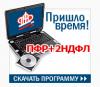 Скачать Отчеты ПФР + 2 НДФЛ 2009 / 20010